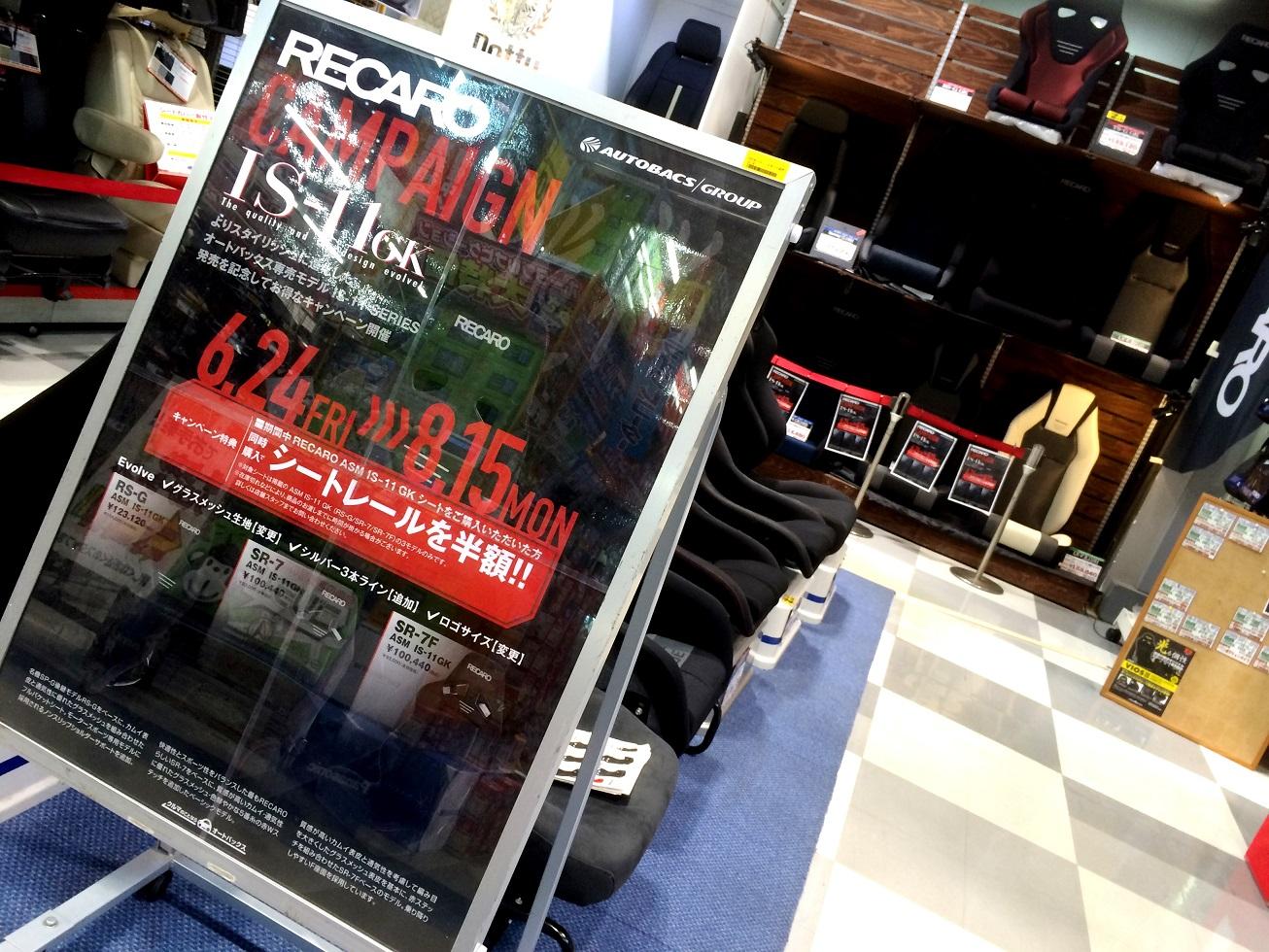 【イベント情報】RECAROオートバックスモデル限定キャンペーン!!