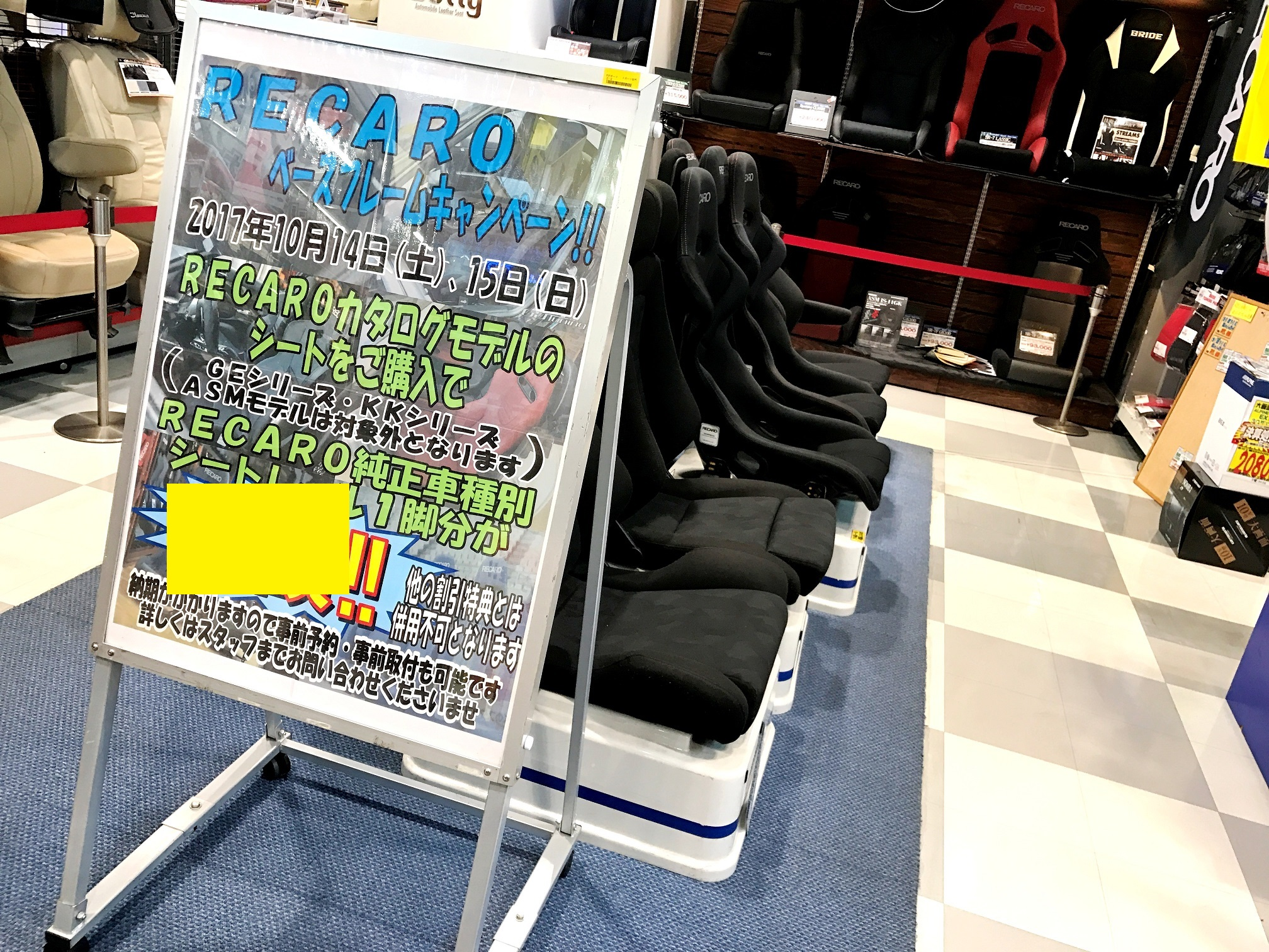 【イベント情報】 RECAROベースフレームキャンペーン!!
