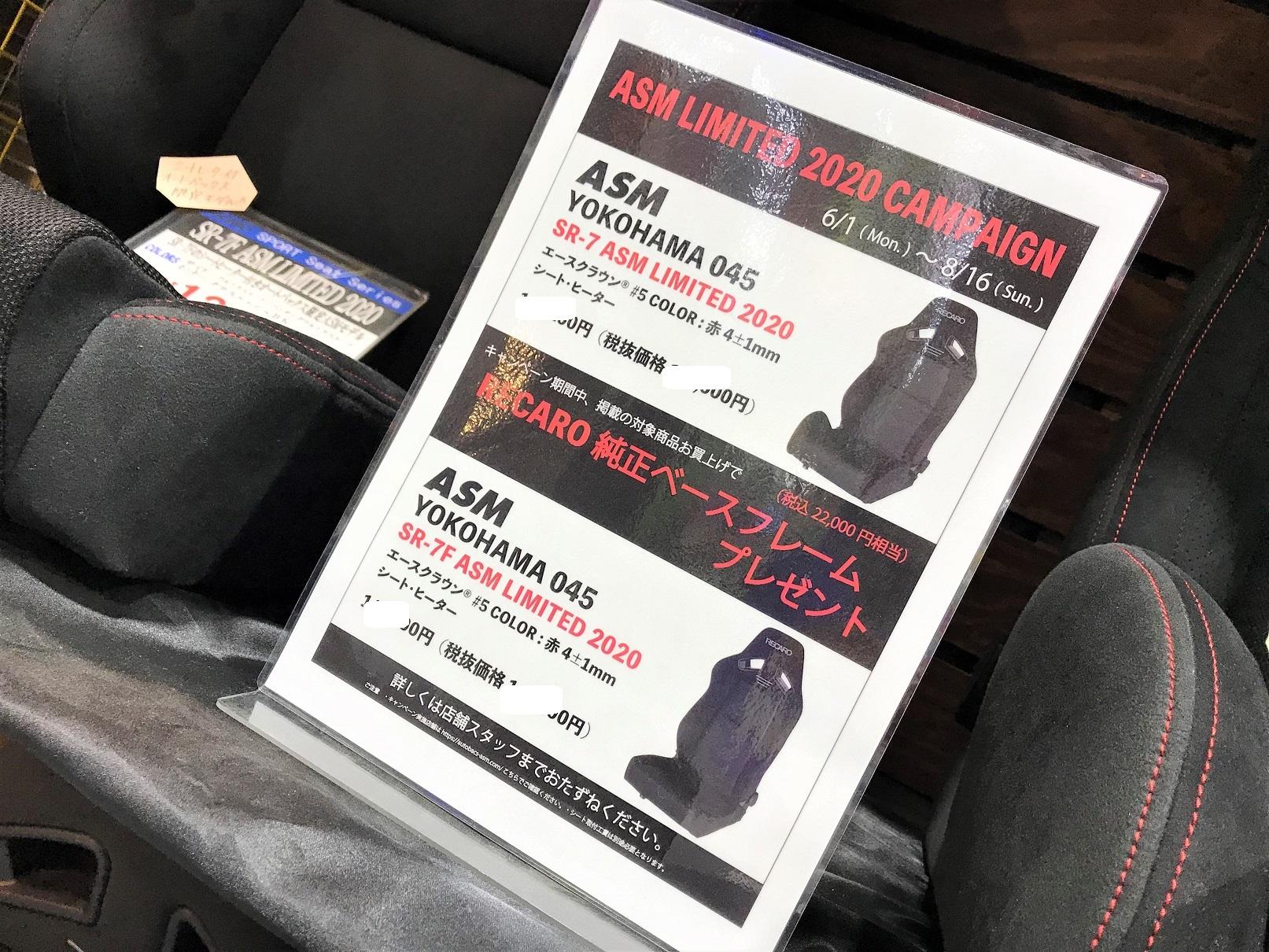 【イベント情報】 RECARO ASM LIMITED2020 キャンペーン!!