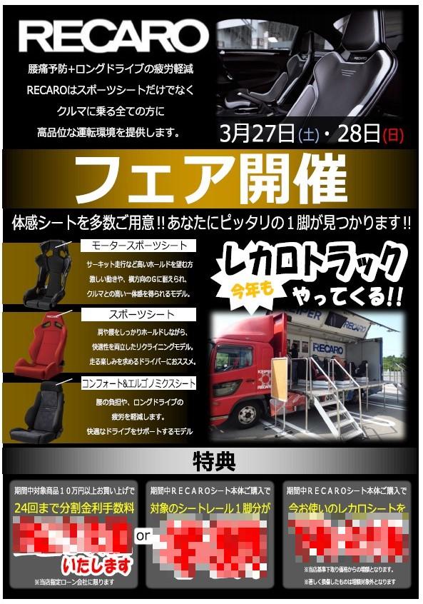 【イベント情報】SA富山南 RECAROフェア開催!