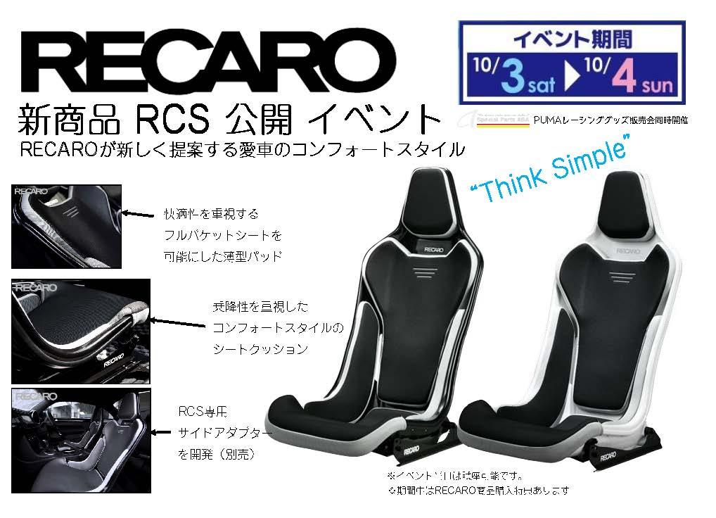 【イベント情報】RECARO新商品イベント開催!