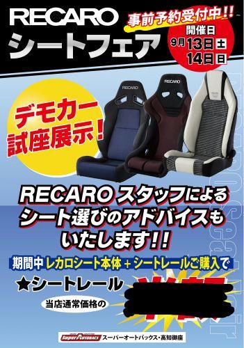 【イベント情報】レカロシートフェア開催!お買い上げ特典決定!