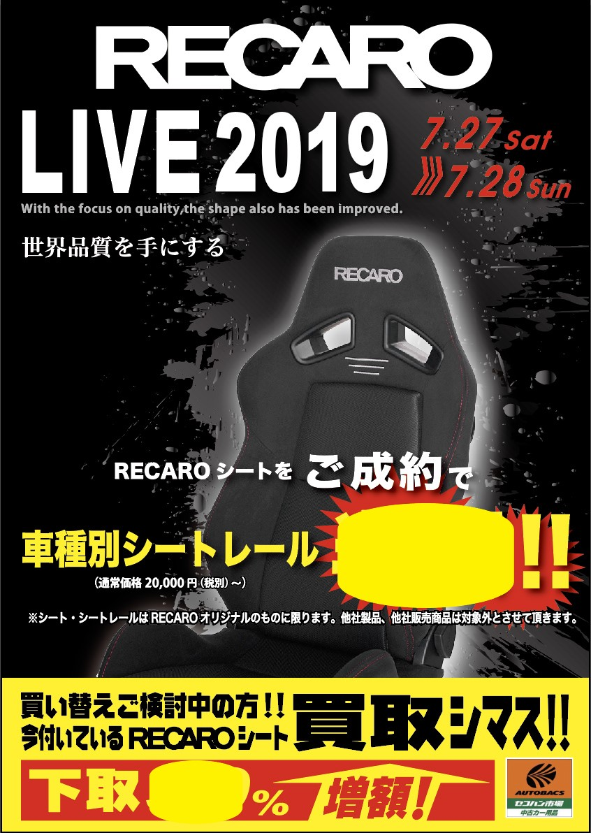 【イベント情報】RECARO LIVE開催いたします!