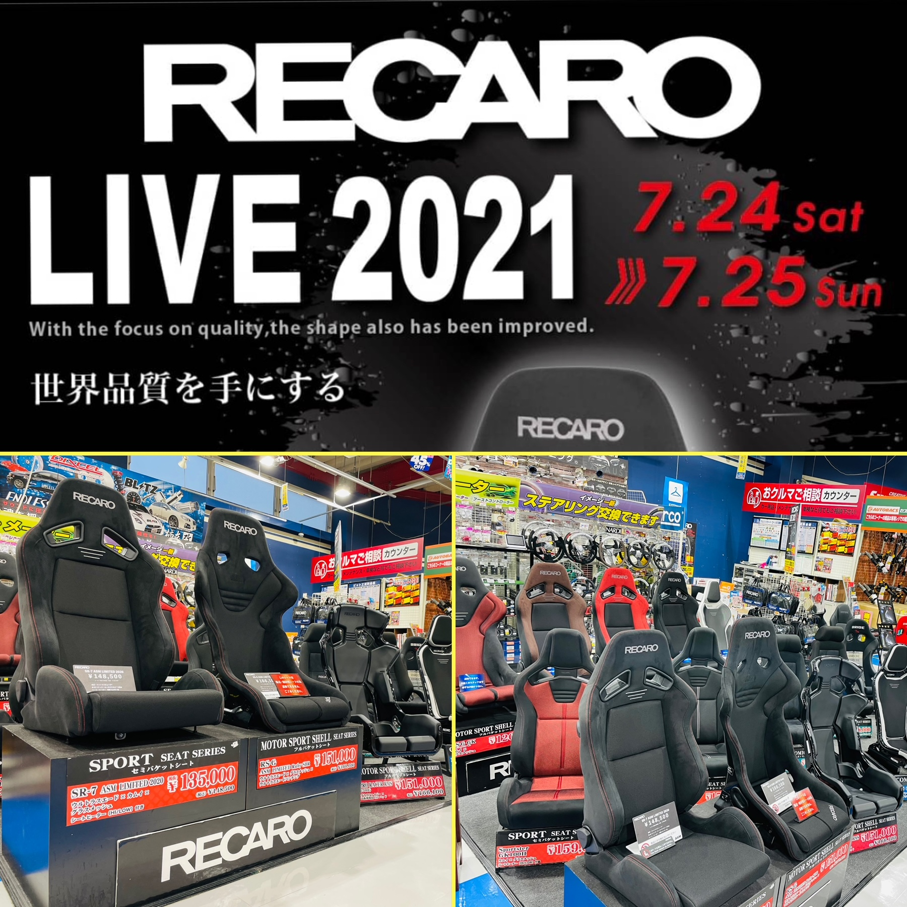 ★RECARO LIVE★まもなく開催
